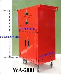 ตู้เก็บเครื่องมือสีแดง