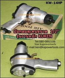 """บ๊อกซ์ลม KUKEN 1/2"""" KW-14HP"""