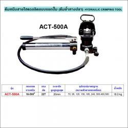 ย้ำหางปลาไฮดรอลิคACT-500A