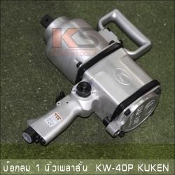 """บ๊อกซ์ลม 1""""นิ้วเพลาสั้นKUKEN KW-40P"""