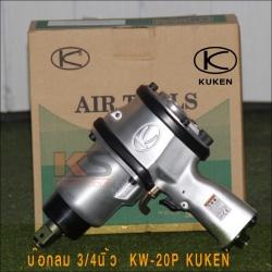 บ๊อกซ์ลมKUKEN 3/4KW-20P