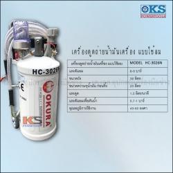 ถังดูดถ่ายน้ำมันเครื่องใช้ลมHC-0326N